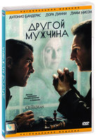 DVD Другой мужчина / The Other Man