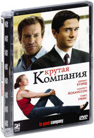 Крутая компания (DVD) / In Good Company