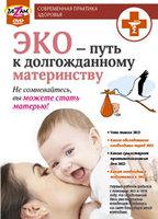 ЭКО - путь к долгожданному материнству