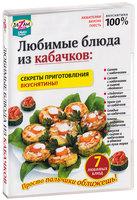 Любимые блюда из кабачков