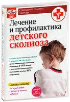 Лечение и профилактика детского сколиоза