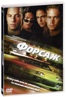 Форсаж (DVD) / The Fast and the Furious