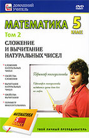 Математика 5 класс. Том 2