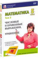Математика 5 класс. Том 3