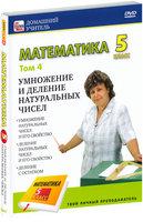Математика 5 класс. Том 4
