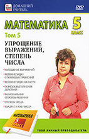 Математика 5 класс. Том 5