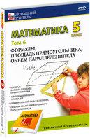 Математика 5 класс. Том 6