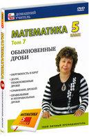 Математика 5 класс. Том 7