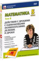 Математика 5 класс. Том 8