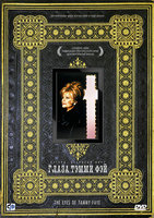Глаза Тэмми Фэй (DVD) / The eyes of Tammy Faye