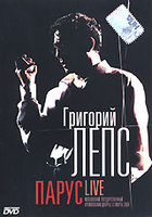 Григорий Лепс: Парус Live
