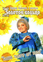 """Надежда Кадышева и ансамбль """"Золотое кольцо"""": Словно тысячу лет назад"""