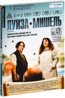 Луиза-Мишель (DVD) / Louise-Michel