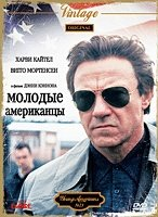 Молодые американцы (DVD) / The Young Americans