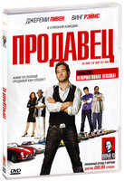 Продавец (DVD) / The Goods: Live Hard, Sell Hard