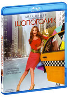 ��������� (Blu-Ray) / Confessions of a Shopaholic