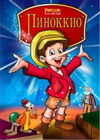 DVD Пиноккио / Pinocchio & Emperor/night