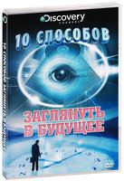 Discovery: 10 �������� ��������� � ������� (DVD)