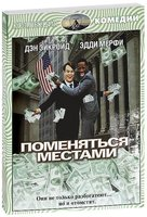 ��������� �������: ���������� �������. ����������� ������� (DVD) / Trading Places