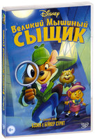DVD ������� ������� ����� / The Great Mouse Detective
