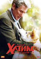 DVD ������: ����� ������ ���� / Hachiko: A Dog's Story