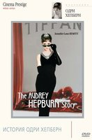 История Одри Хепберн (DVD) / The Audrey Hepburn story