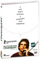 Гринберг (DVD) / Greenberg