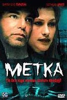 Метка (DVD) / The Badge