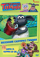 ����� ������� �����: �������� ������� �����. ���� 3. ����� 19-26 (DVD) / Timmy Time