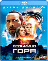 Ведьмина гора (Blu-Ray) / Race to Witch Mountain