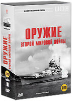 DVD BBC: Оружие второй мировой войны (3 DVD) / Weapons Of World War II / Weapons Of World War II / Weapons Of World War II