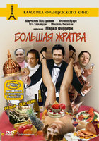 Большая жратва (DVD) / La Grande bouffe / Blow-Out