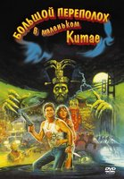 ������� ��������� � ��������� ����� (DVD) / Big Trouble in Little China