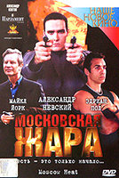 ���������� ���� (DVD) / Moscow Heat