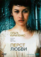 Перст любви (DVD) / L'annulaire