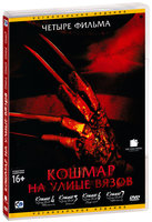 DVD Кошмар На Улице Вязов. Части 4-7 / A nightmare on elm street 4: The dream master/A nightmare on elm street 5: THE Dream child/Freddy's dead 6: The final nightmare/New nightmare