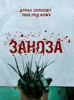 Заноза (DVD) / Splinter