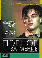 Полное затмение (DVD) / Total Eclipse / Eclipse Totale / Poeti Dall'Inferno / Rimbaud Verlaine