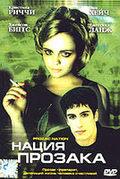 Нация Прозака (DVD) / Prozac Nation