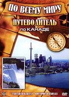 По всему миру: Путеводитель по Канаде