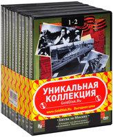 Великая Отечественная (10 DVD)