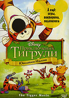 DVD ����������� �������: ��������� ������� / The Tigger Movie