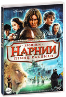 ������� ������: ����� ������� (DVD) / The Chronicles of Narnia: Prince Caspian