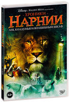 ������� ������. ���, �������� � ��������� ���� (DVD) / The Chronicles of Narnia: The Lion, the Witch and the Wardrobe