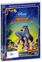 DVD Книга джунглей 2 / The Jungle Book
