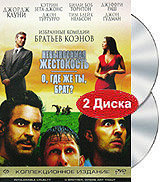 ����������� ����������. �, ��� �� ��, ����? (2 DVD) / Intolerable Cruelty / O Brother, Where Art Thou?