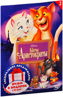 ���� - ����������� (DVD) / The Aristocats