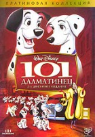 DVD 101 Далматинец (2 DVD) / One Hundred and One Dalmatians