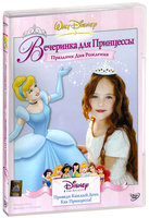 DVD ��������� ��� ���������. �������� ��� �������� / Princess Party Birthday Celebration