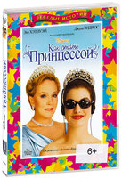 ��� ����� ���������� (DVD) / The Princess Diaries